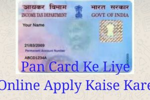 How to Apply for Pan Card