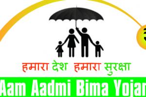 What is Aam Aadmi Bima Yojana (AABY)