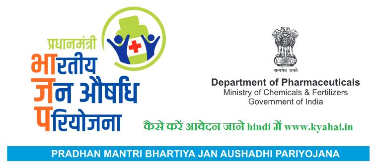 What is Pradhan Mantri Bhartiya Jan Aushadhi Kendra (PMBJK)
