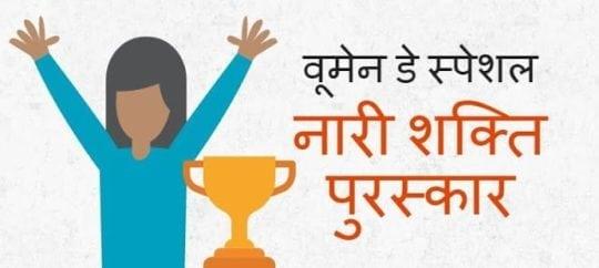 Nari Shakti Purashkar 2018