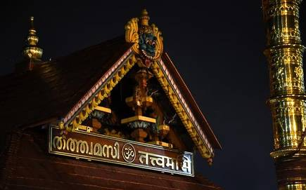 Sabarimala 550 young women apply for entry